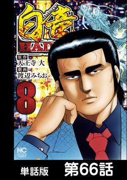 白竜HADOU【単話版】 第66話-電子書籍