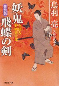 妖鬼 飛蝶の剣―介錯人・野晒唐十郎