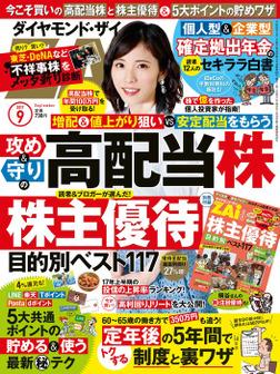 ダイヤモンドZAi 17年9月号-電子書籍