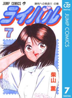ライバル 7-電子書籍
