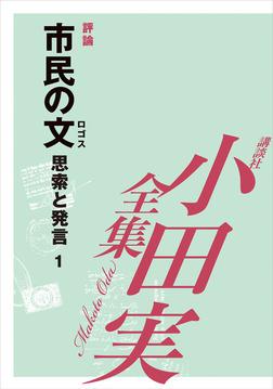 市民の文 思索と発言1 【小田実全集】-電子書籍