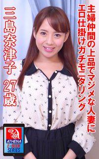 主婦仲間の上品でマジメな人妻にエロ仕掛けガチモニタリング 三島奈津子 27歳