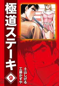 極道ステーキDX(2巻分収録)(9)
