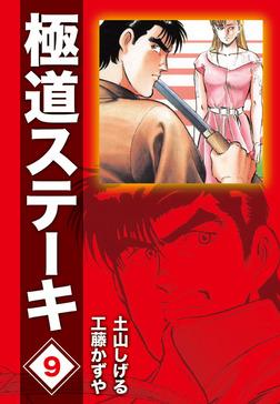 極道ステーキDX(2巻分収録)(9)-電子書籍
