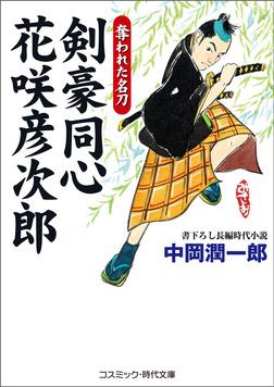 剣豪同心  花咲彦次郎 奪われた名刀-電子書籍