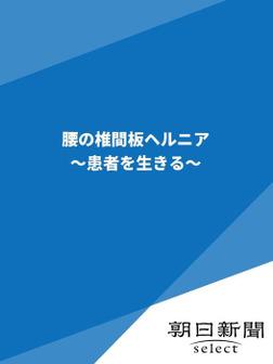 腰の椎間板ヘルニア ~患者を生きる~-電子書籍