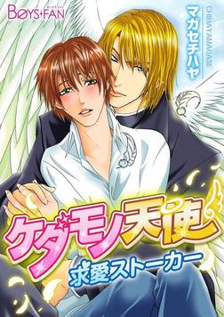 ケダモノ天使♂求愛ストーカー(1)-電子書籍
