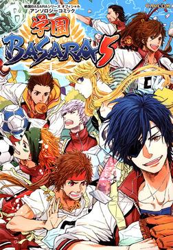 戦国BASARAシリーズ オフィシャルアンソロジーコミック 学園BASARA5-電子書籍
