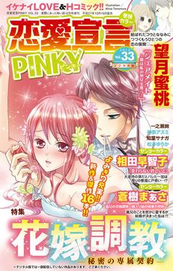 恋愛宣言PINKY vol.33-電子書籍