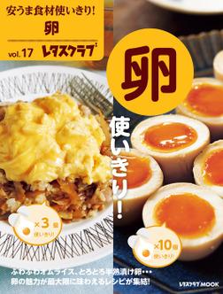 安うま食材使いきり!vol.17 卵使いきり!-電子書籍