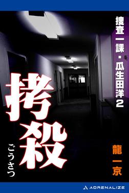 捜査一課・瓜生田洋(2) 拷殺-電子書籍