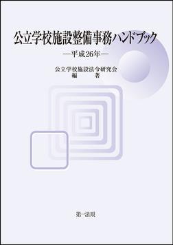 公立学校施設整備事務ハンドブック-平成26年--電子書籍