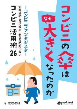 コンビニの傘はなぜ大きくなったのか ―コンビニファンタジスタ 知れば話したくなる、あなたの知らないコンビニ活用術26―-電子書籍
