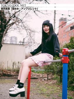 [TOKYO IDOL NET] 茉井良菜 (煌めき☆アンフォレント)-電子書籍