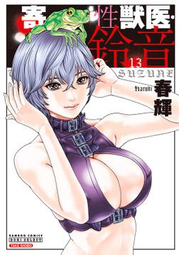 寄性獣医・鈴音 13-電子書籍