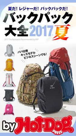 バイホットドッグプレス バックパック大全2017夏 2017年6/23号-電子書籍
