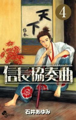 信長協奏曲(4)-電子書籍