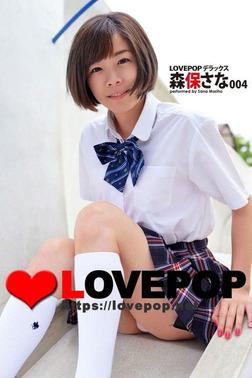 LOVEPOP デラックス 森保さな 004-電子書籍