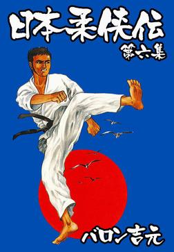 日本柔侠伝6-電子書籍