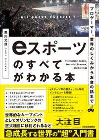 eスポーツのすべてがわかる本(日本実業出版社)