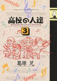 高校の人達(3)