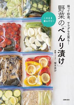野菜の「べんり漬け」-電子書籍