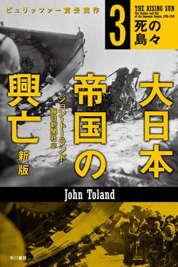 大日本帝国の興亡〔新版〕3──死の島々-電子書籍