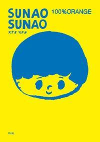 SUNAO SUNAO 1巻