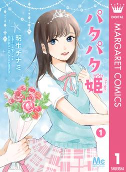 パタパタ姫 1-電子書籍
