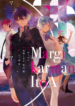 Margikarman ItoA-電子書籍