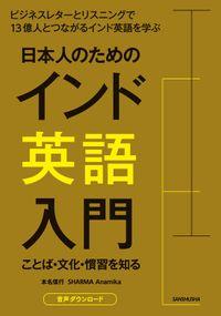 【音声DL付】日本人のためのインド英語入門 ことば・文化・慣習を知る