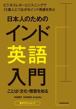 【音声DL付】日本人のためのインド英語入門 ことば・文化・慣習を知る-電子書籍