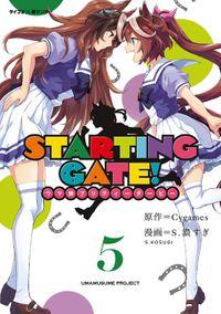 【新装版】STARTING GATE! ―ウマ娘プリティーダービー―【シリアルコード付き】(5)