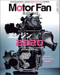 Motor Fan illustrated Vol.142