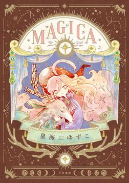 MAGICA-電子書籍