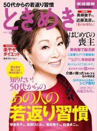 ときめき 2015 夏号(家庭画報2015年8月号臨時増刊)