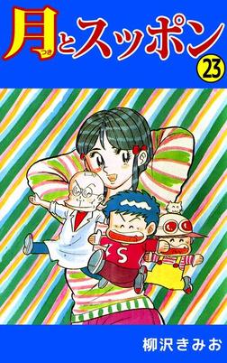 月とスッポン 23巻-電子書籍