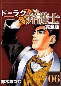 ドーラク弁護士【完全版】(6)