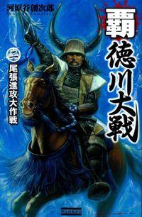 覇 徳川大戦2 尾張侵攻大作戦