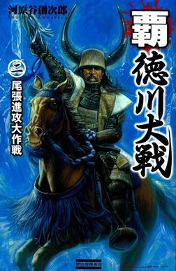 覇 徳川大戦2 尾張侵攻大作戦-電子書籍