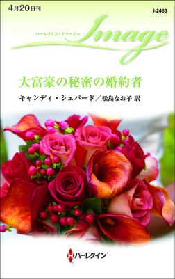 大富豪の秘密の婚約者-電子書籍