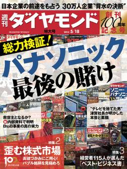 週刊ダイヤモンド 13年5月18日号-電子書籍