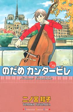 のだめカンタービレ(19)-電子書籍