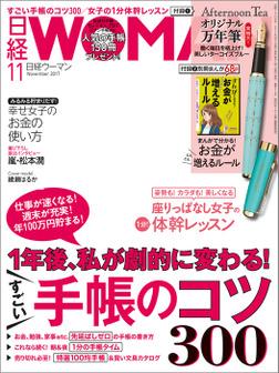 日経ウーマン 2017年11月号 [雑誌]-電子書籍