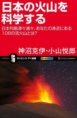 日本の火山を科学する 日本列島津々浦々、あなたの身近にある108の活火山とは?-電子書籍