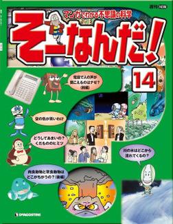 マンガでわかる不思議の科学 そーなんだ! 14-電子書籍