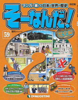 マンガで楽しむ日本と世界の歴史 そーなんだ! 59号-電子書籍