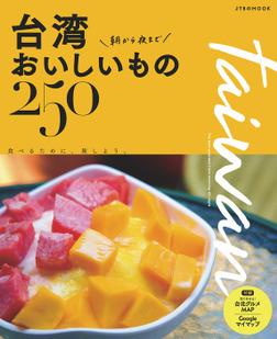 台湾 朝から夜までおいしいもの250-電子書籍