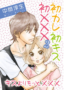 初カレ初キス初××× 2-電子書籍