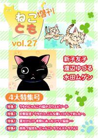 ねことも増刊vol.27